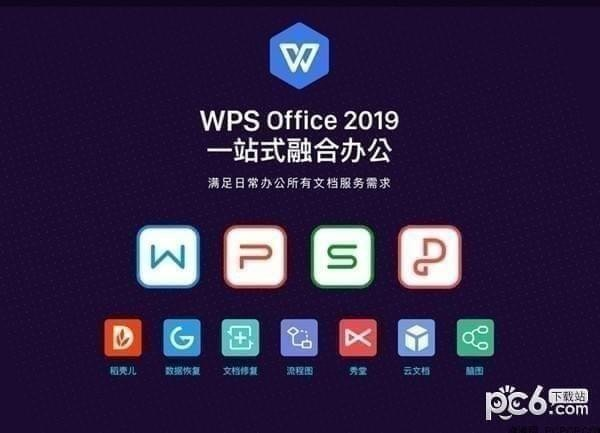 WPS Office电脑版