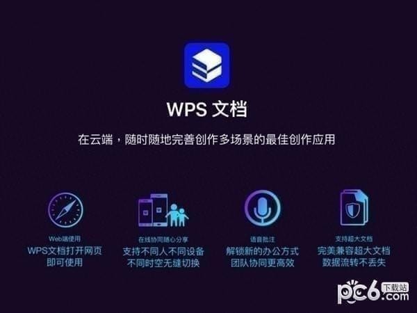 WPS Office 免费版