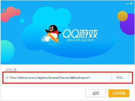 QQ游戏大厅电脑最新版下载