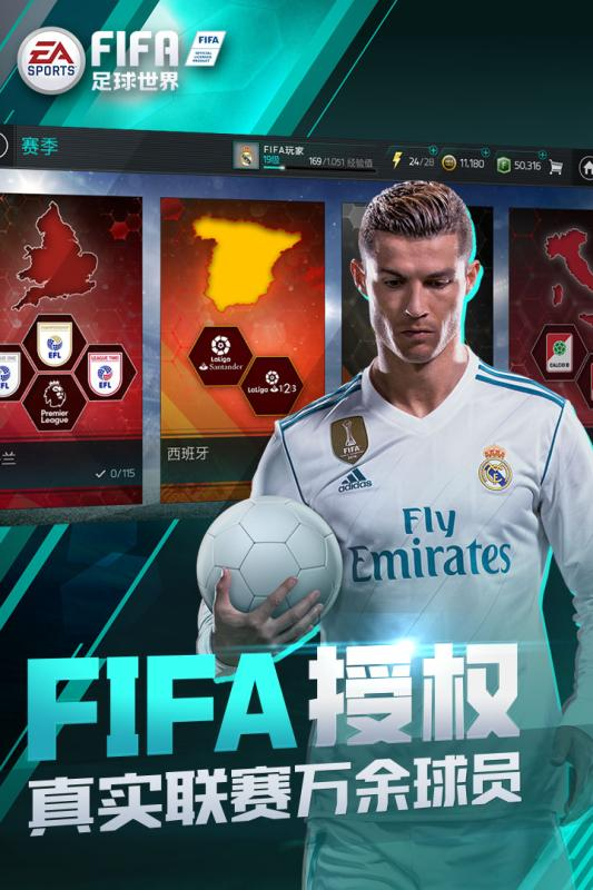 FIFA足球世界手机版下载