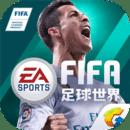 FIFA足球世界手机版