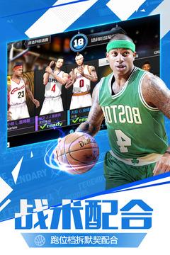 最强NBA官方下载