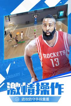 最强NBA最新版