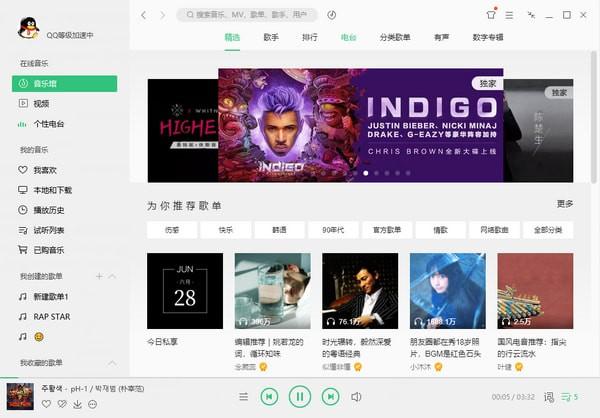 QQ音乐在线播放器下载