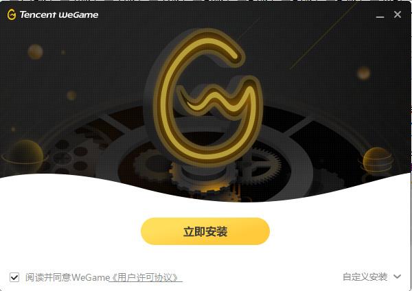 WeGame游戏平台官方