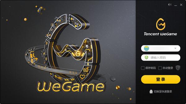 WeGame游戏平台电脑版