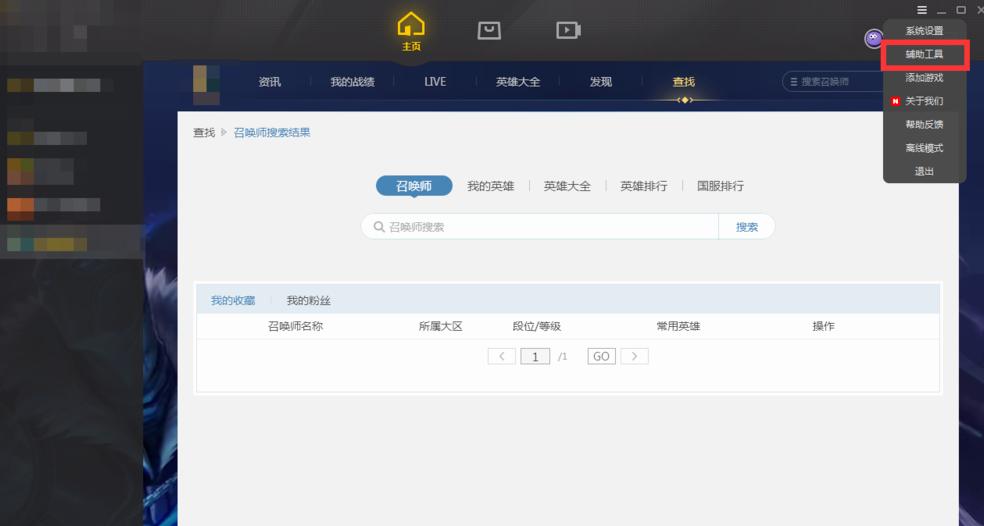 WeGame游戏平台官方下载
