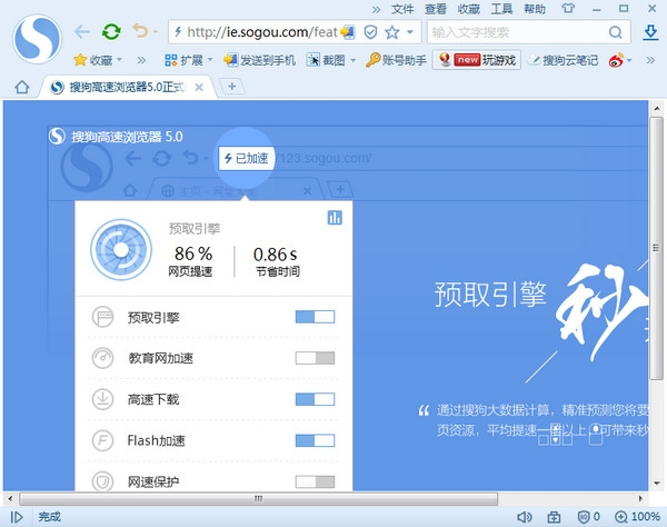 搜狗高速浏览器官方下载