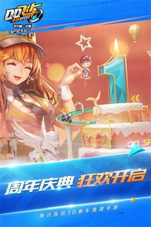 QQ飞车安卓版下载