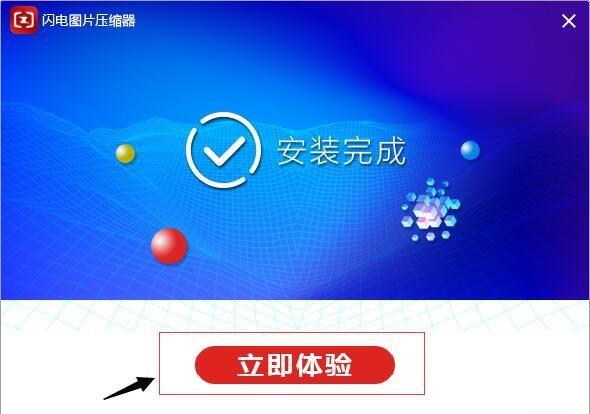 闪电图片压缩器中文版