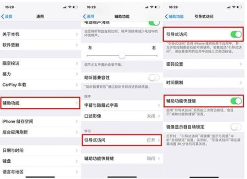 iPhone11游戏模式