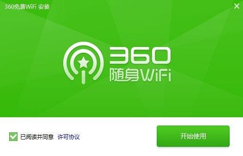 360免费WiFi官方版