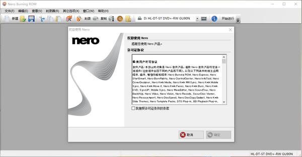 nero11中文破解版下载