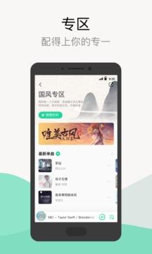 QQ音乐官方最新版下载