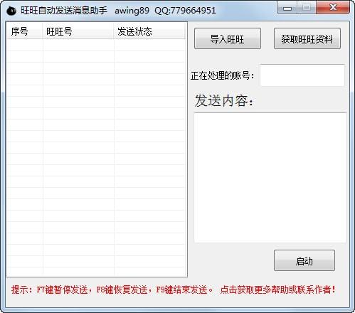 旺旺自动发消息助手最新版