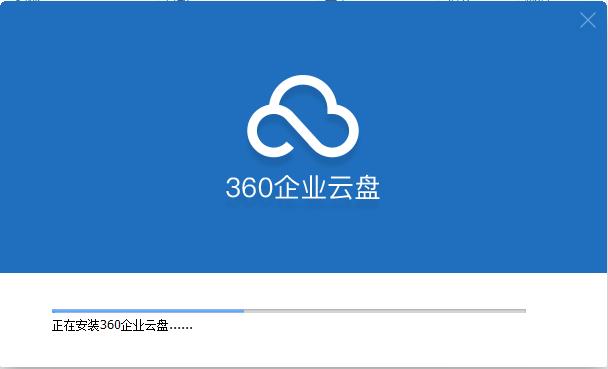 360企业云盘客户端