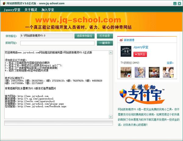 网站抓取精灵v3.0正式版