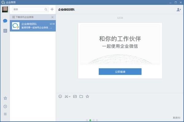 企业微信最新正式版