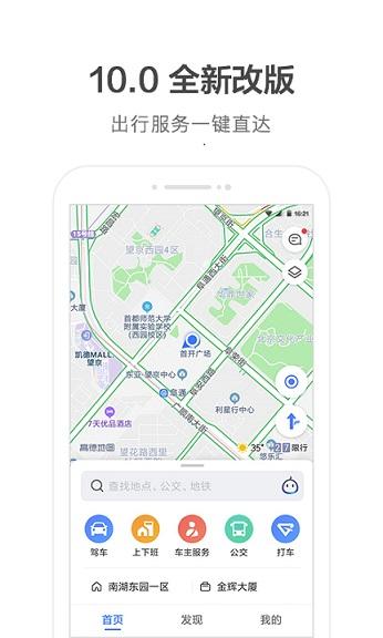 高德地图手机app免费下载