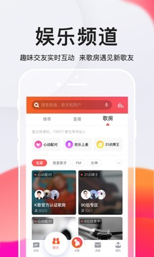 全民K歌腾讯最新版