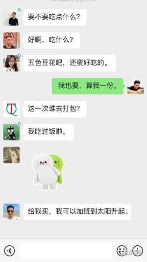 腾讯微信手机版