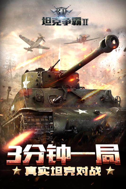 3D坦克争霸2破解版