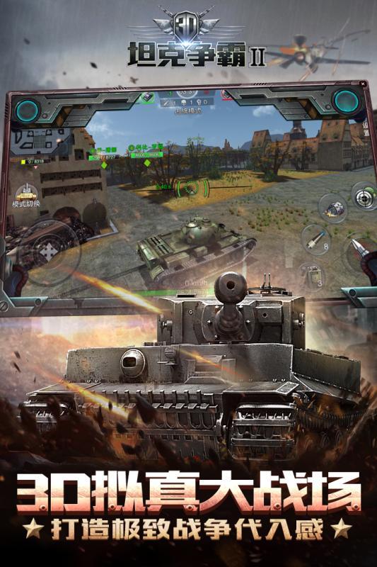 3D坦克争霸2破解版下载