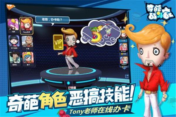 奇葩战斗家安卓版下载