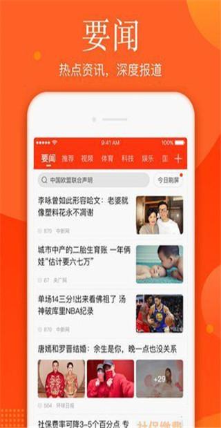 新浪新闻app下载