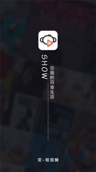 变短视频安卓版下载