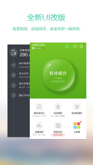 360手机助手苹果版