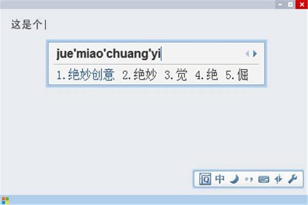 QQ拼音输入法P下载