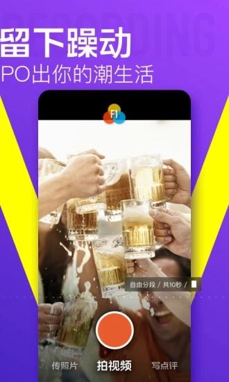 大众点评app1