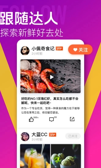 大众点评app2
