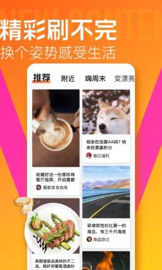 大众点评app4