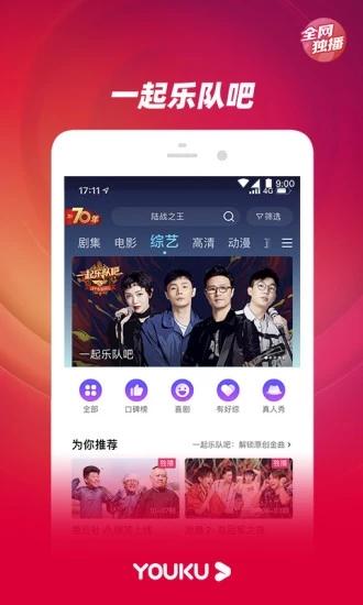 优酷app2