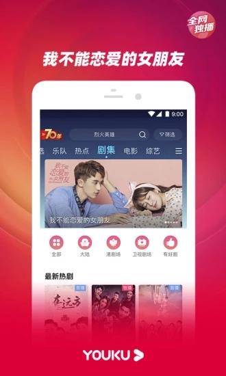 优酷app5