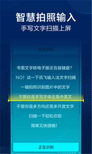 讯飞输入法官方最新版