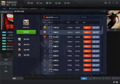 腾讯对战平台PC版