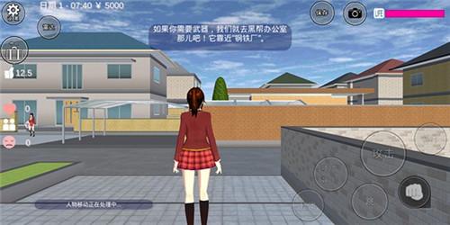 樱花校园模拟器下载