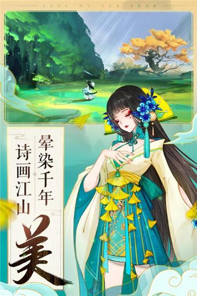 轩辕剑龙舞云山官方app