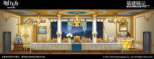 明日方舟兰赛拉尔宴会厅一览