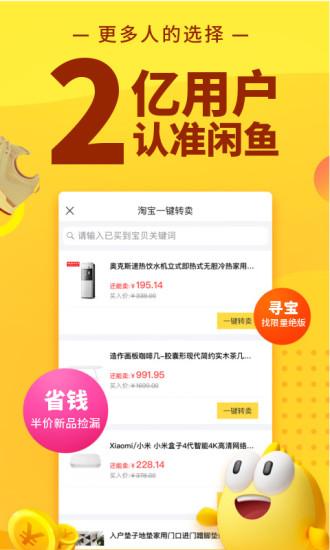 闲鱼app1