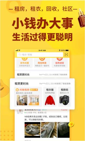 闲鱼app3