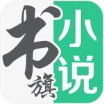 书旗小说正式版  v7.3