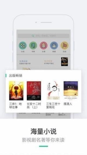 书旗小说正式版