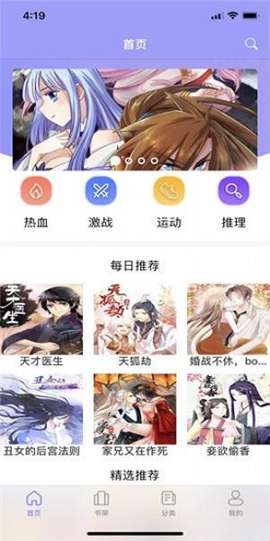 爱漫帮app下载