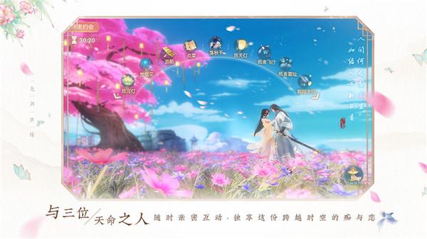 花与剑手游公测版