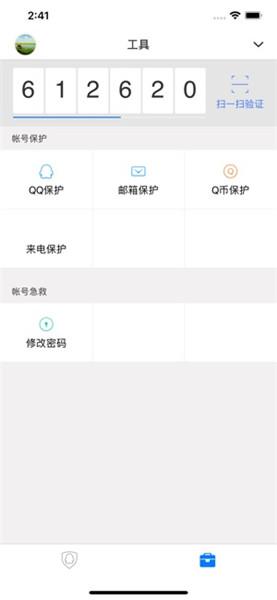 qq安全中心手机版1