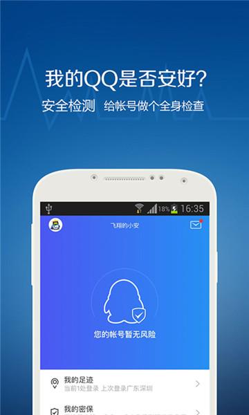 qq安全中心手机版4